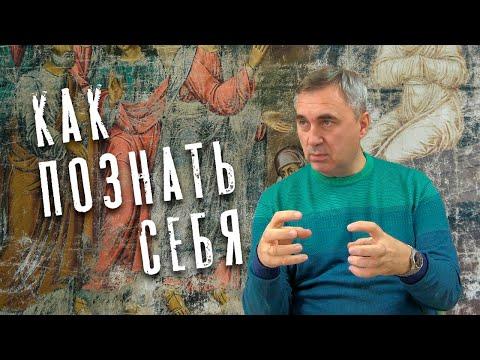 Вячеслав Боровских - Как познать себя