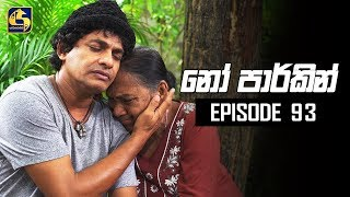 NO PARKING EPISODE 93 || ''නෝ පාර්කින්'' || 30th October 2019 Thumbnail