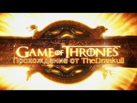 Прохождение Game of Thrones (Игра Престолов) Часть 16 Честь королевы Скачать в HD