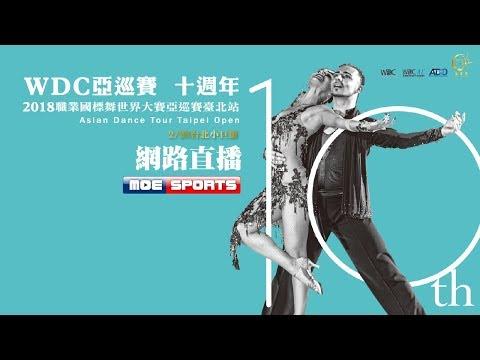 ::Live:: WDC亞巡賽 十週年 2018 Asian Dance Tour Taipei Open 職業國標舞世界大賽亞巡賽台北站