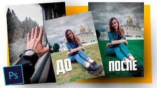 Как обрабатывать фотографии в PhotoShop cs 6?