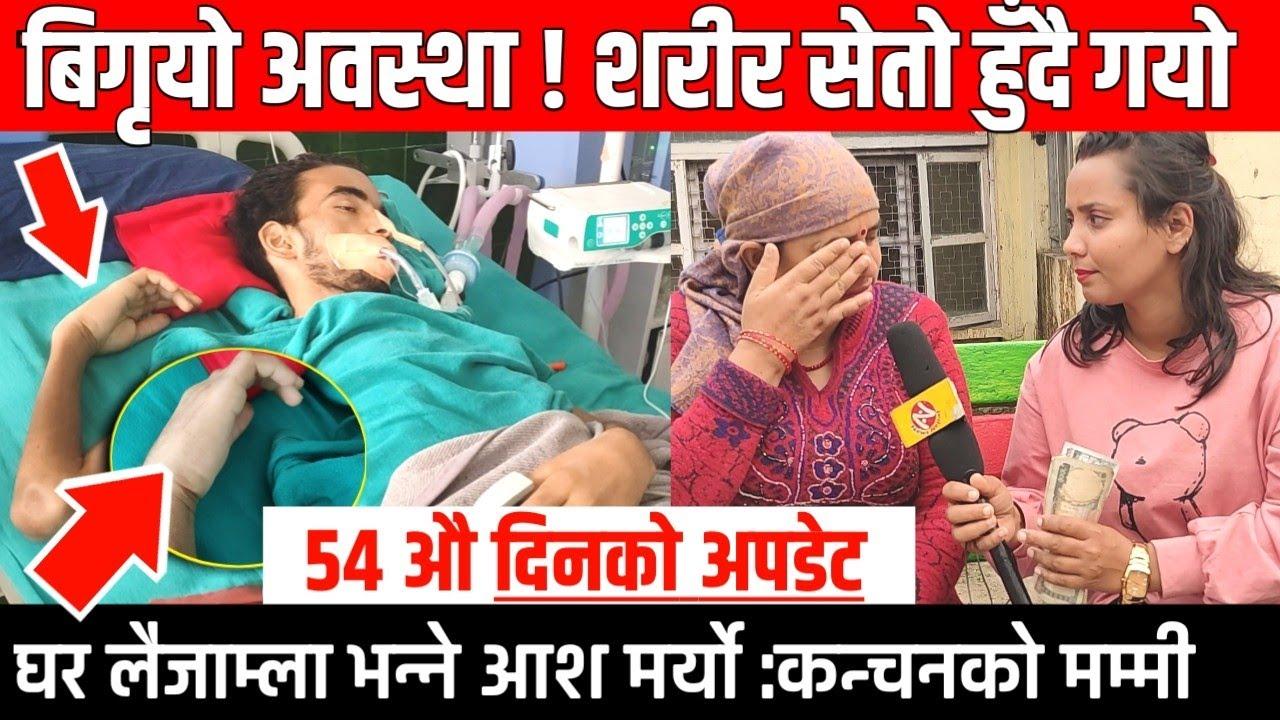 हे भगवान, बिगृयो कन्चनको अबस्था निरु सहयोग लिएर पुग्दा चल्यो रुवाबासी | Kanchan update | niru gautam