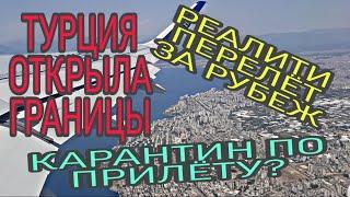ТУРЦИЯ2020 ГРАНИЦЫ ОТКРЫТЫ РЕАЛЬНЫЙ МЕЖДУНАРОДНЫЙ ПЕРЕЛЁТ ЧТО ИЗМЕНИЛОСЬ В АЭРОПОРТАХ АНТАЛИЯ