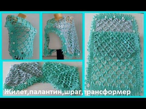 Жилет  ,снуд,палантин,шраг- трансформер вязание крючком,crochet Vest ( В № 157)