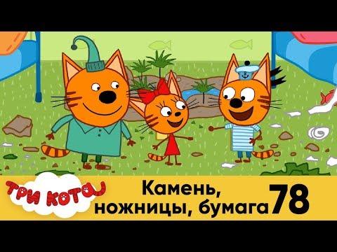 Три кота | Серия 78 | Камень, ножницы, бумага