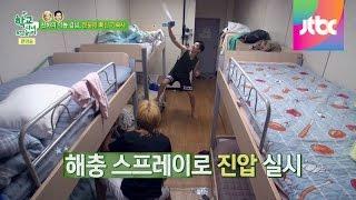 강남 남주혁, 기숙사에서 벌레와의 전쟁! 학교 다녀오겠습니다 13회