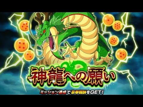 HOW TO COLLECT ALL 7 CRACKED DRAGON BALLS! 4 YEAR ANNIVERSARY! (DBZ: Dokkan  Battle)