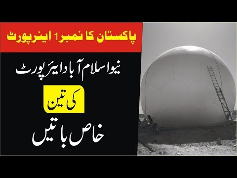 New Islamabad International Airport | How to Pakistan