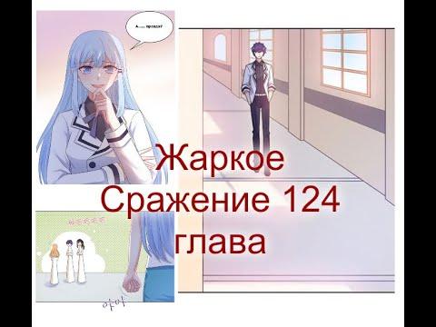 Жаркое Сражения 124 глава [Перевод на русском и озвучка манги]
