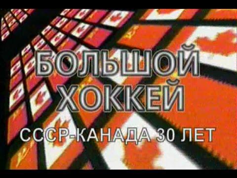 Большой хоккей СССР - Канада 30 лет Summit Series 1972 USSR-Canada/Суперсерия СССР - Канада 72