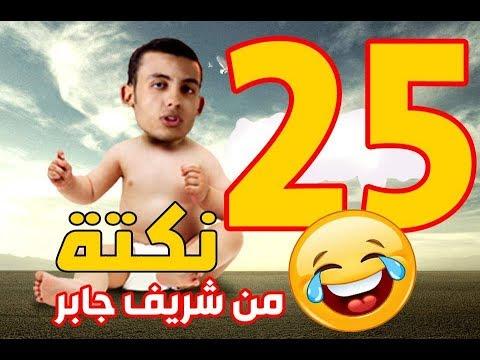 شريف جابر أيقونة الإلحاد العربي   10 اوقح فيديوهات شريف جابر  Sherif Gaber & Help Me Escape Egypt
