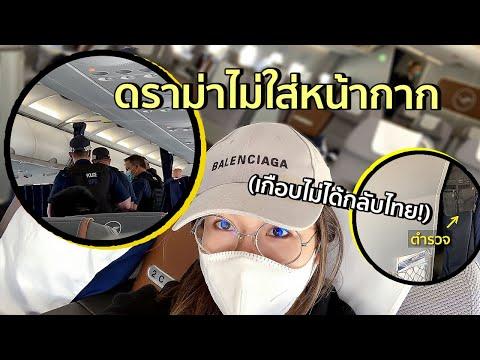 รีวิวกลับไทยในช่วงโควิด ติดปัญหาล้านแปด!   #สตีเฟ่นโอปป้า