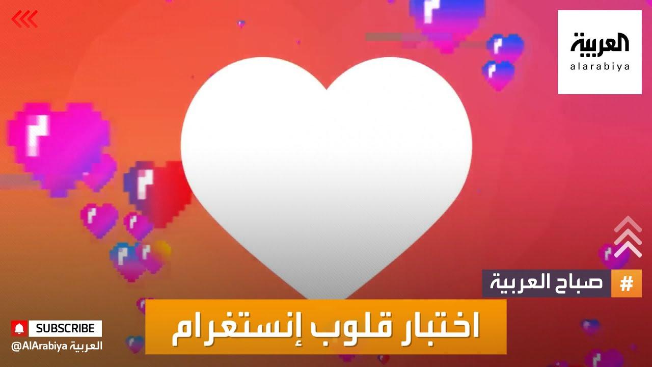صباح العربية | قلوب انستغرام تحت الاختبار  - نشر قبل 2 ساعة