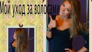РАЗВЕРНИ!!!!! ВАЖНАЯ ИНФОРМАЦИЯ!!!!!!!! Продукты которые я использовала для ухода за волосами : http://www.diarargan.ru/o...