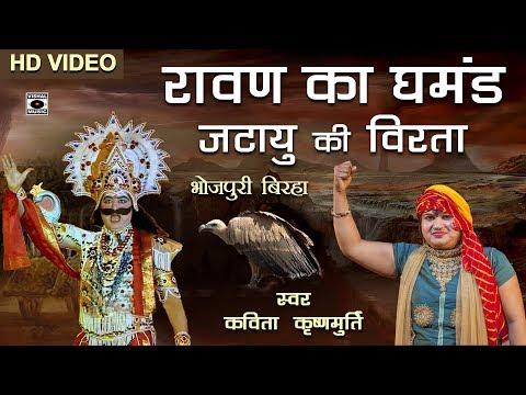 एक अदभुत कहानी - रावण का घमंड - कविता कृष्णामूर्ति - Bhojpuri Birha 2018.