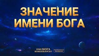 Христианский фильм «ИМЯ БОГА ИЗМЕНИЛОСЬ?!» Значение имени Бога (Видеоклип 3/5)