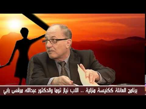 العائلة ككنيسة منزلية ح1 ,  The first episode of the family household as a church