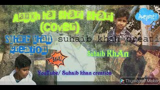 aankh hai bhari bhari aur tum muskurane ki baat mp3 download || Suhaib Khan Creation