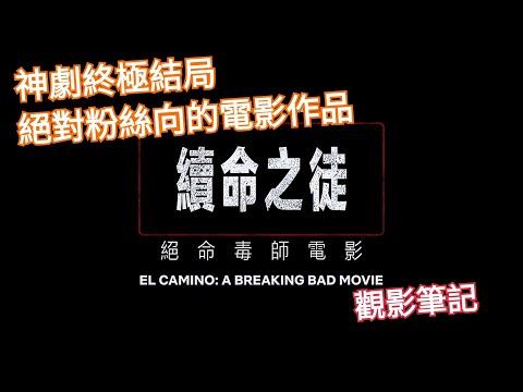 續命之徒: 絕命毒師電影 El Camino: A Breaking Bad Movie 神劇終極結局 絕對粉絲向的電影作品 觀影筆記 劇透影評 廣東話 [CC繁簡中文字幕]