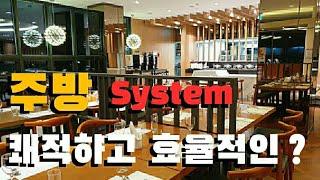 끼깔그룹 - 효율적인 주방설비 시스템을 구축해야 돈이 …