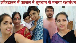 काजल राघवानी ने ऐसे अपने परिवार के साथ धूमधाम से मनाया रक्षाबंधन देखिये