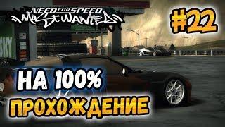 NFS: Most Wanted - ПРОХОЖДЕНИЕ НА 100% - #22
