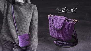 (코바늘가방) 미니 크로스백 뜨기  | crochet …