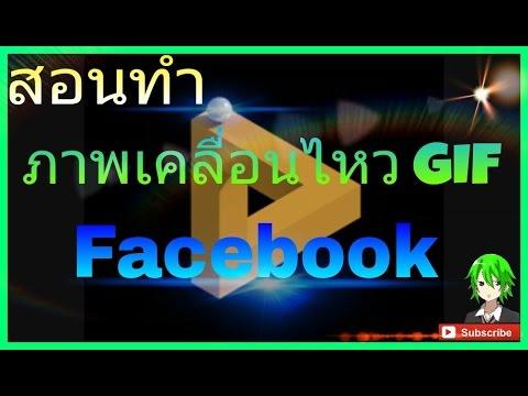 [สอนทำ] ภาพเคลื่อนไหว GIF .Facebook