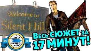 кратко: Сюжет ВСЕЙ Игры SILENT HILL за 17 МИНУТ!