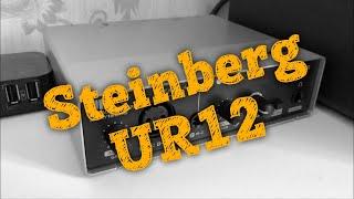 обзор Steinberg UR12 - Это Yamaha?