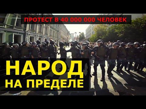 🔥 ПРОТЕСТЫ в РОССИИ 2020 против Путина - на митинг в Москве и РФ сегодня готовы 40 млн россиян