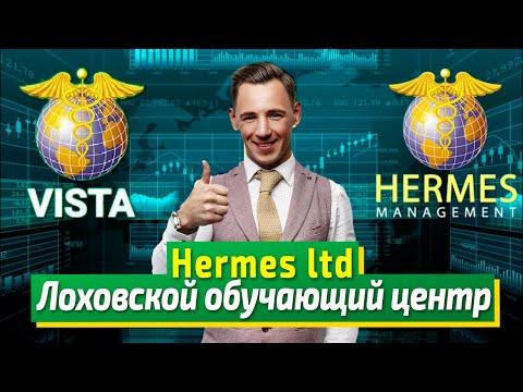 Hermes Management Ltd. Лоховской обучающий центр.