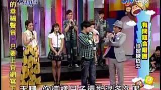 0409-吳宗憲-你猜你猜(精華)-part.1