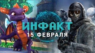 Valve удаляет игры, трилогия Spyro на PS4, Call of Duty в кино – «Инфакт» от 15.02.2018