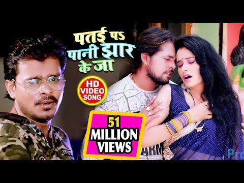 hd-video---पतई-पs-पानी-झार-के-जा---pramod-premi---patai-pa-paani-jhaar-ke-ja---bhojpuri-hit-songs