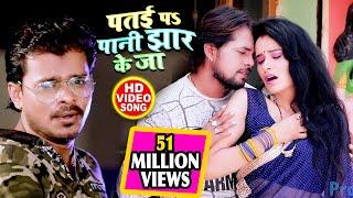 HD VIDEO - पतई पs पानी झार के जा - Pramod Premi - Patai Pa Paani Jhaar Ke Ja - Bhojpuri Hit Songs