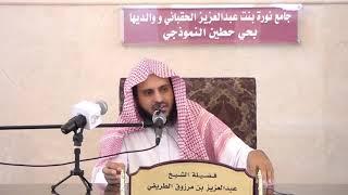 حكم صيام يوم عرفة للحاج - الشيخ الطريفي