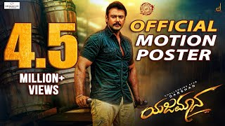 YAJAMANA| FIRST LOOK MOTION POSTER | DARSHAN | HARIKRISHNA | SHYLAJA NAG | B SURESHA