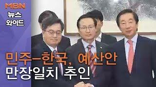 민주-한국, 예산안 만장일치 추인 vs '선거제 개편 연계' 野3당 반발…향후 정국 구도는? [뉴스와이드]