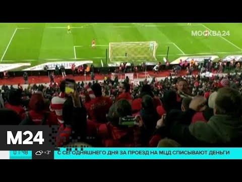 """На матче """"Спартак"""" – """"Ростов"""" почти не было болельщиков - Москва 24"""