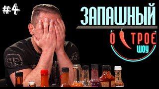 Пробуем самые острые соусы в мире   Аскольд Запашный   Острое Шоу #4