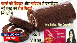 पारले जी बिस्कुट और नारियल से बनायें यह नई तरह की रोल मिठाई-Swiss Roll-Easy Very Tasty Swiss Roll