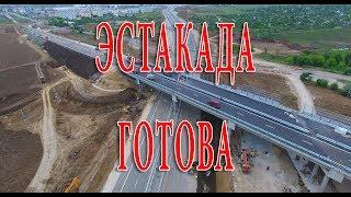 Эстакада завершена на 98% - Путин едет в Керчь открыть Крымский мост