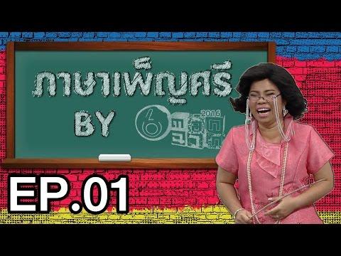 ภาษาเพ็ญศรี by ตลก 6 ฉาก | EP. 1 | Youtube Only