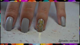 Самый простой способ накрасить красиво ногти. Наклейки с Aliexpress/ Матовый эффект