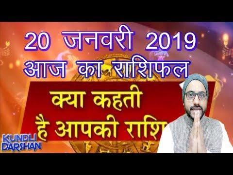 Aaj Ka Rashifal | 20 January 2019 | आज का राशिफल | Daily Rashifal | Dainik Rashifal today horoscope