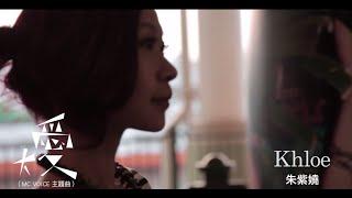 朱紫嬈 Khloe Chu - 大愛 (粵語版) 「大大聲顯關愛」主題曲 Official MV - 官方完整版