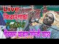 Download lagu Live জিরানগাছা ভাঙ্গড়, পীরজাদা আব্বাস সিদ্দিকী সাহেব/pirzada md abbas siddique saheb furfura sharif