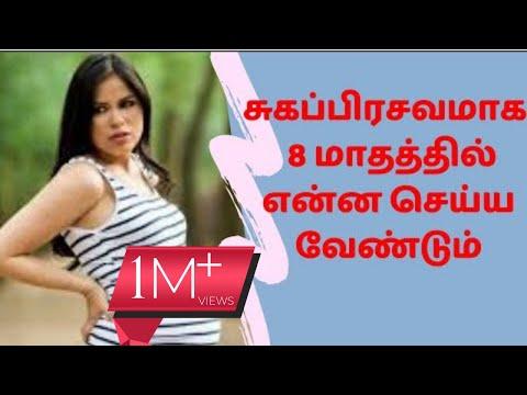 100% சுகப்பிரசவம் | 8 month pregnant women normal delivery Tips in tamil | vaginal birth