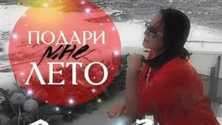 София Ротару - Подари мне лето ( Премьера 2018 )